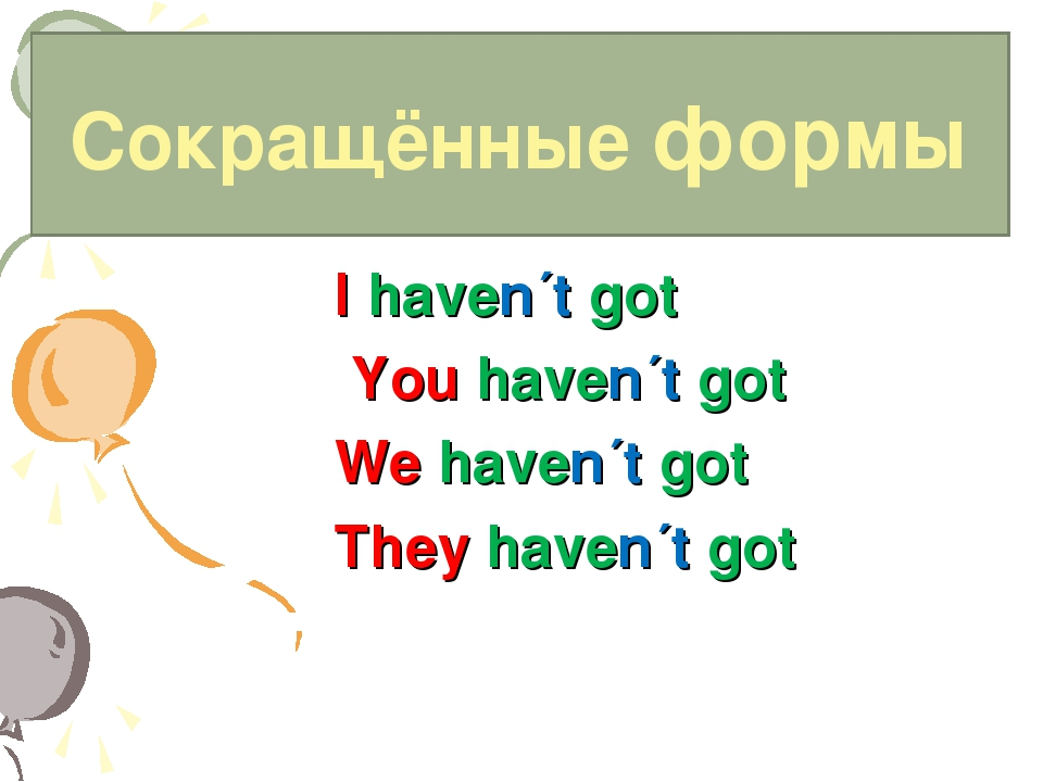 Сокращённые формы I haven´t got You haven´t got We haven´t got They haven´t got