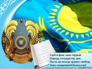 Герб и флаг наш гордый Народу, государству дан. Пусть же всегда хранит своб