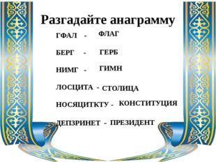 Разгадайте анаграмму ГФАЛ - БЕРГ - НИМГ - ЛОСЦИТА - НОСЯЦИТКТУ - ДЕПЗРИНЕТ -