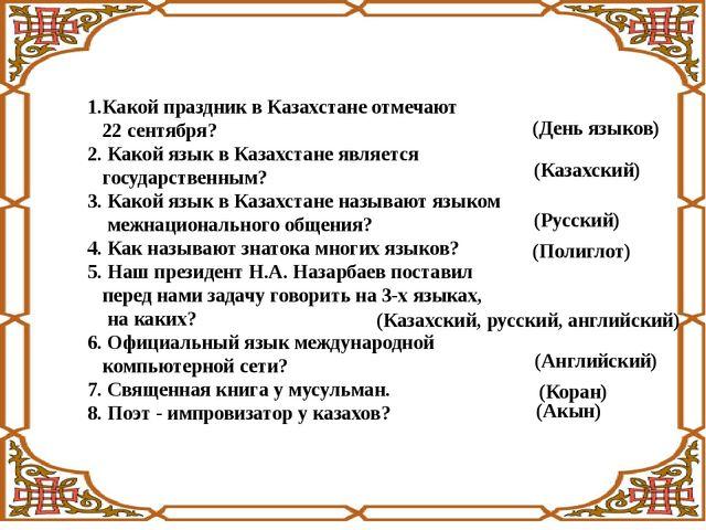 1.Какой праздник в Казахстане отмечают 22 сентября? 2. Какой язык в Казахстан...