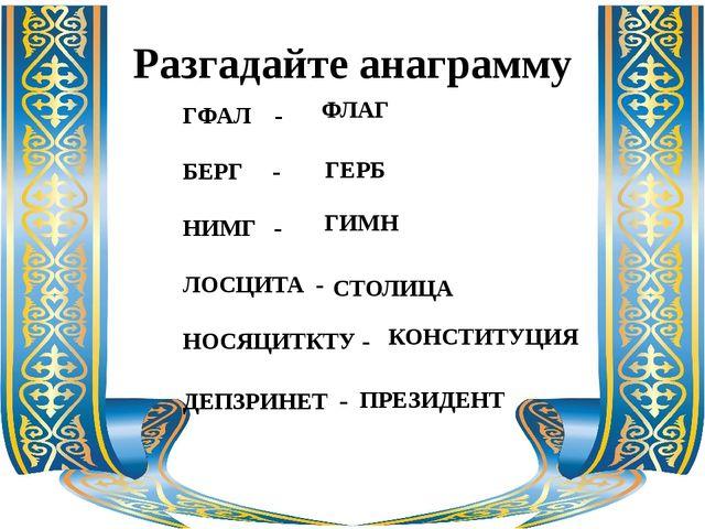 Разгадайте анаграмму ГФАЛ - БЕРГ - НИМГ - ЛОСЦИТА - НОСЯЦИТКТУ - ДЕПЗРИНЕТ -...
