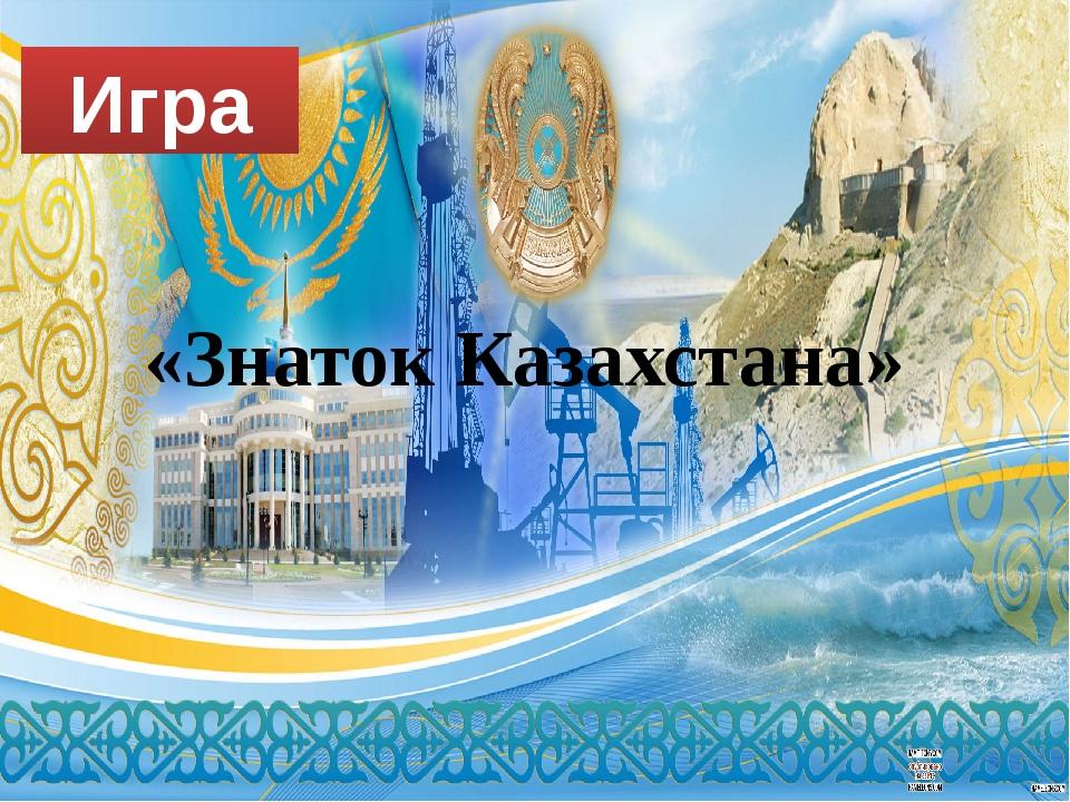«Знаток Казахстана» Игра