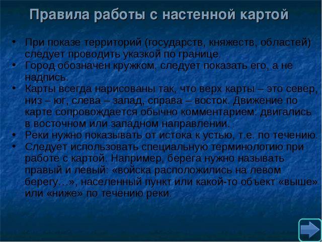 Правила работы с настенной картой При показе территорий (государств, княжеств...
