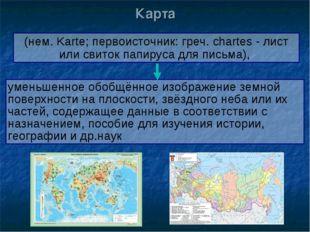Карта (нем. Karte; первоисточник: греч. chartes - лист или свиток папируса дл