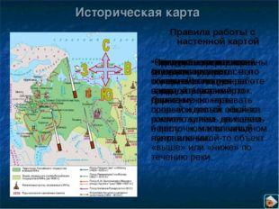 Историческая карта Правила работы с настенной картой При показе территорий (г