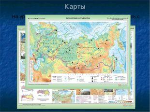 Карты На уроках в начальной школе вы уже познакомились с географической карто
