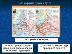 Историческая карта Историческая карта Отвечает на вопрос, где произошло событ