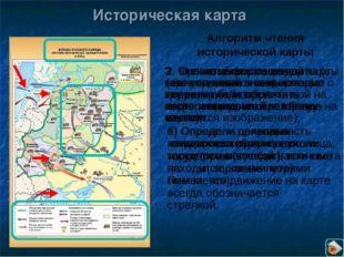 Историческая карта 1. Прочитай название карты (в нём содержится информация о