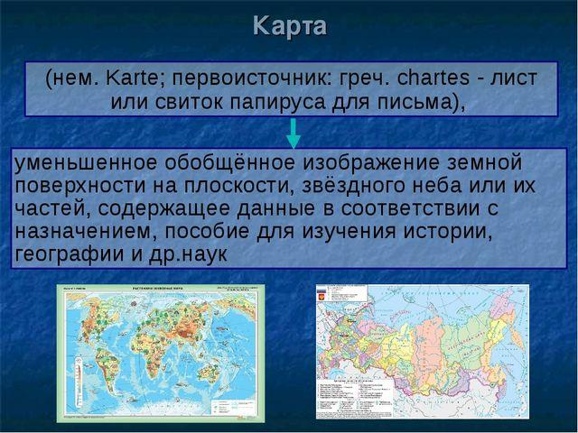 Карта (нем. Karte; первоисточник: греч. chartes - лист или свиток папируса дл...