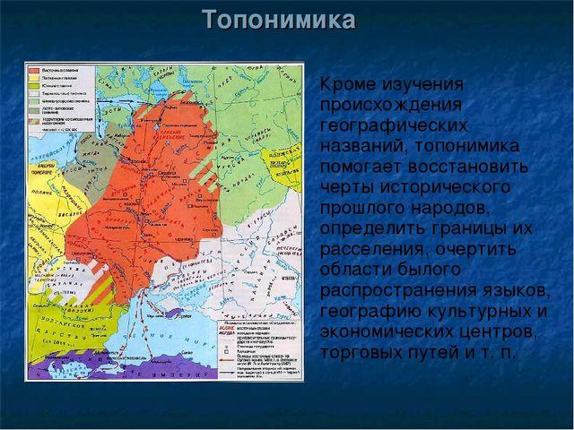 Кроме изучения происхождения географических названий, топонимика помогает вос...