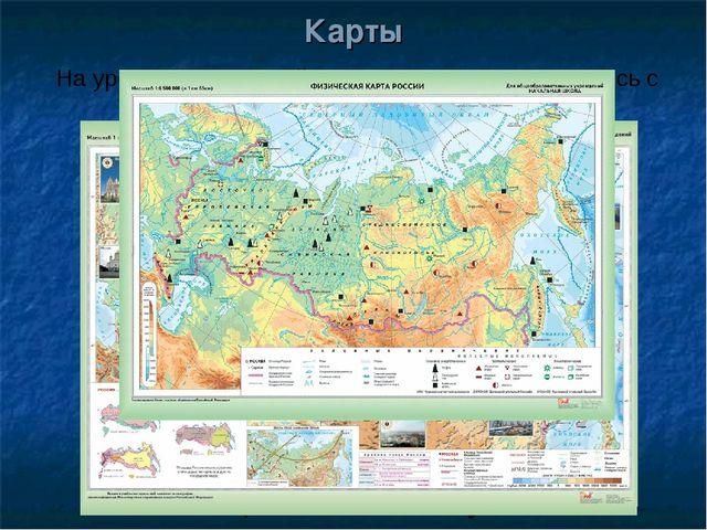 Карты На уроках в начальной школе вы уже познакомились с географической карто...