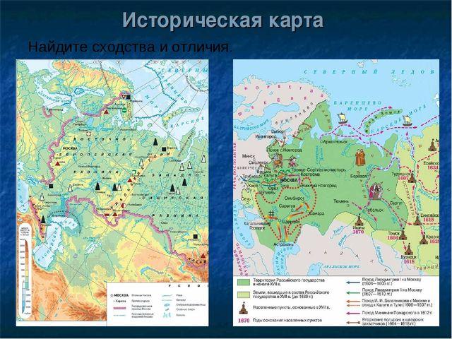 Историческая карта Найдите сходства и отличия.