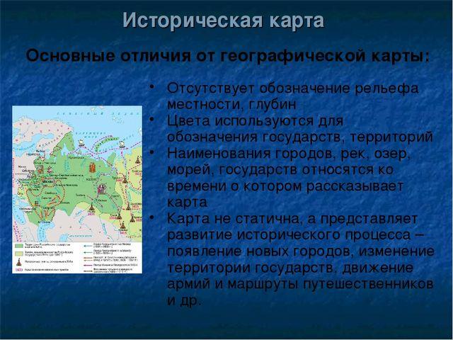 Историческая карта Основные отличия от географической карты: Отсутствует обоз...