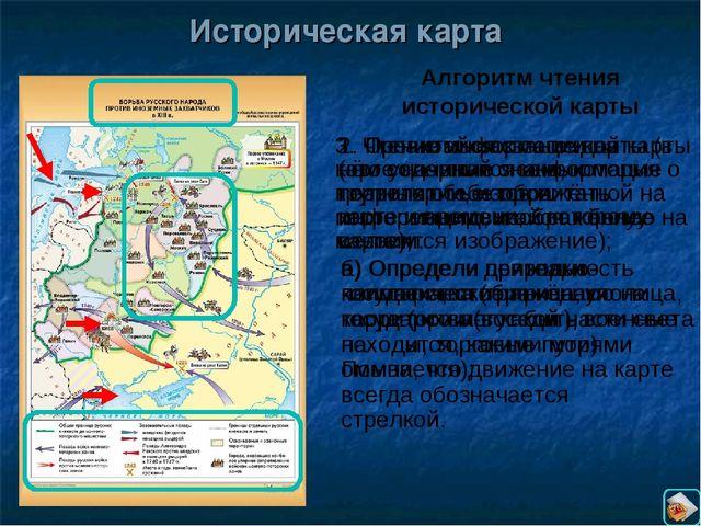 Историческая карта 1. Прочитай название карты (в нём содержится информация о...