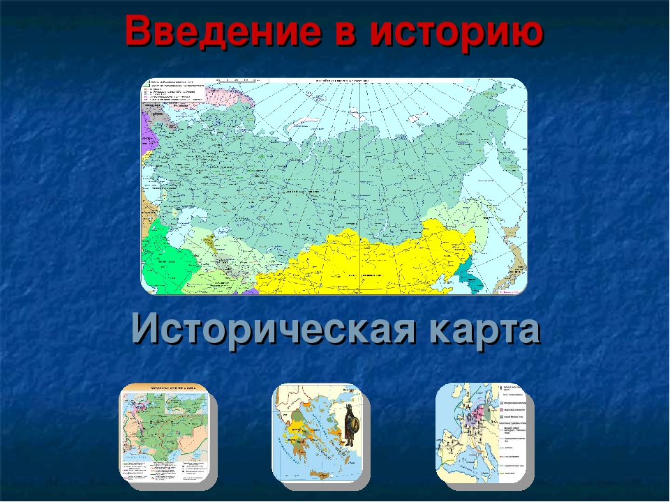 Историческая карта Введение в историю
