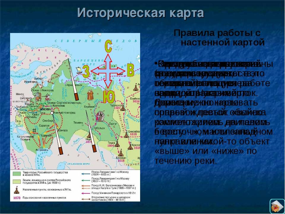 Историческая карта Правила работы с настенной картой При показе территорий (г...