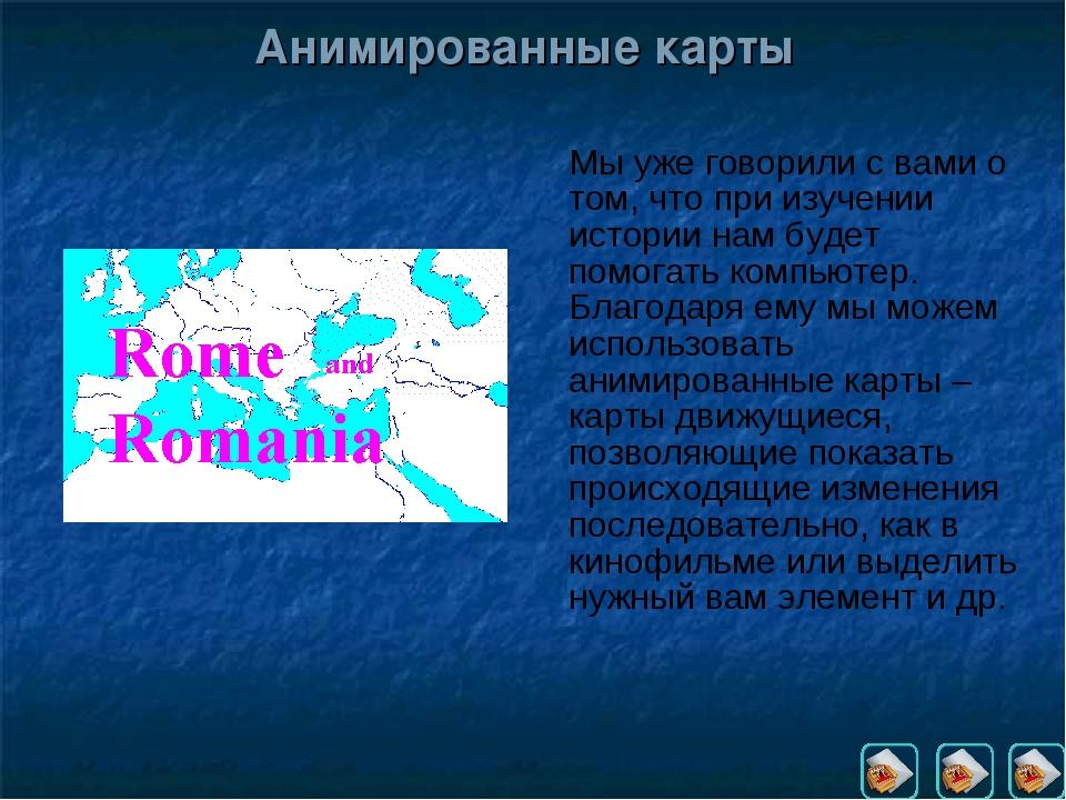 Анимированные карты Мы уже говорили с вами о том, что при изучении истории на...