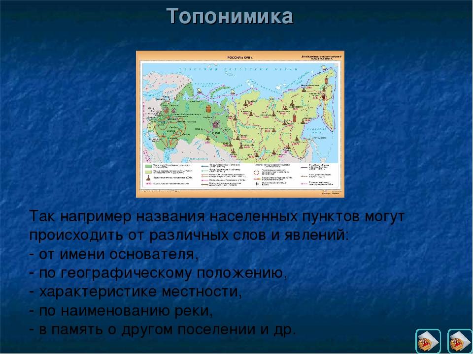 Так например названия населенных пунктов могут происходить от различных слов...