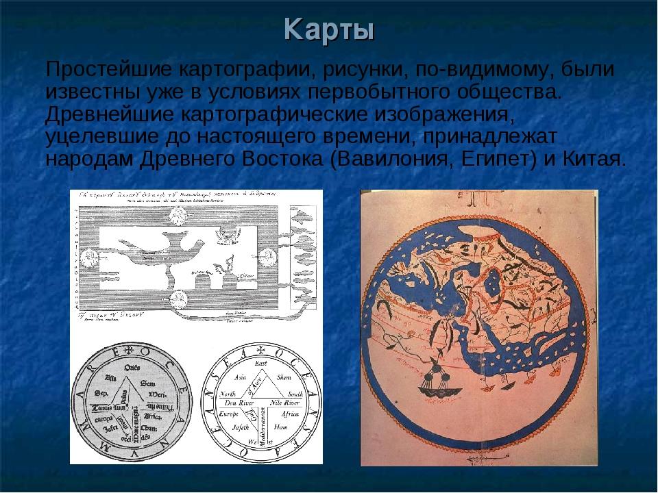 Карты Простейшие картографии, рисунки, по-видимому, были известны уже в услов...