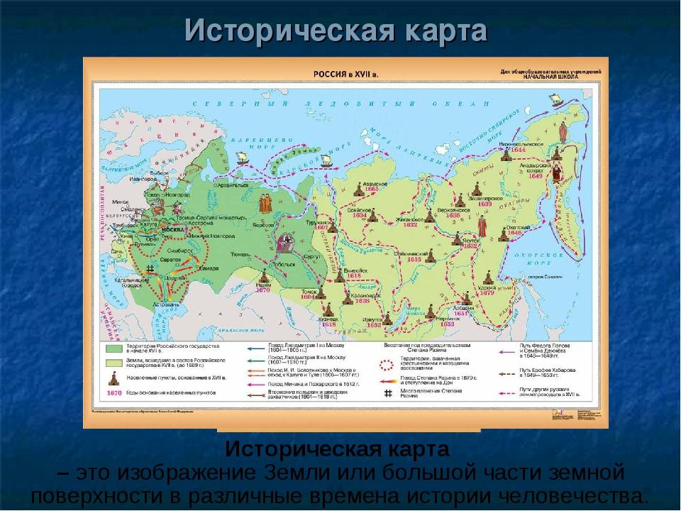 Историческая карта Историческая карта – это изображение Земли или большой час...