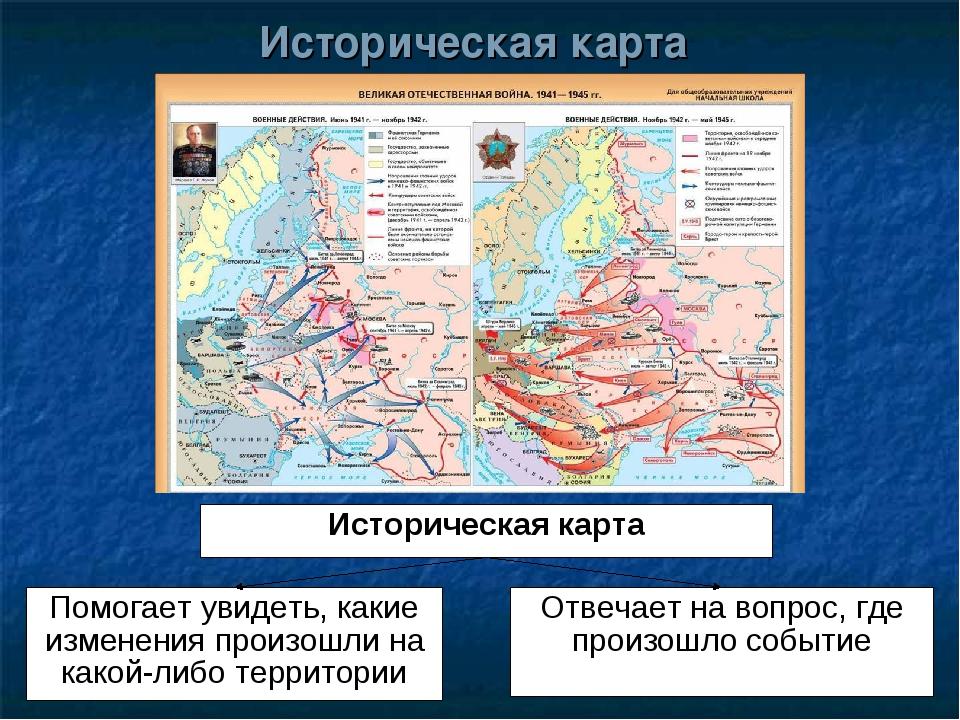 Историческая карта Историческая карта Отвечает на вопрос, где произошло событ...