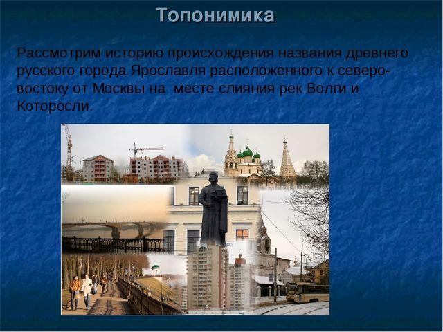 Топонимика Рассмотрим историю происхождения названия древнего русского города...