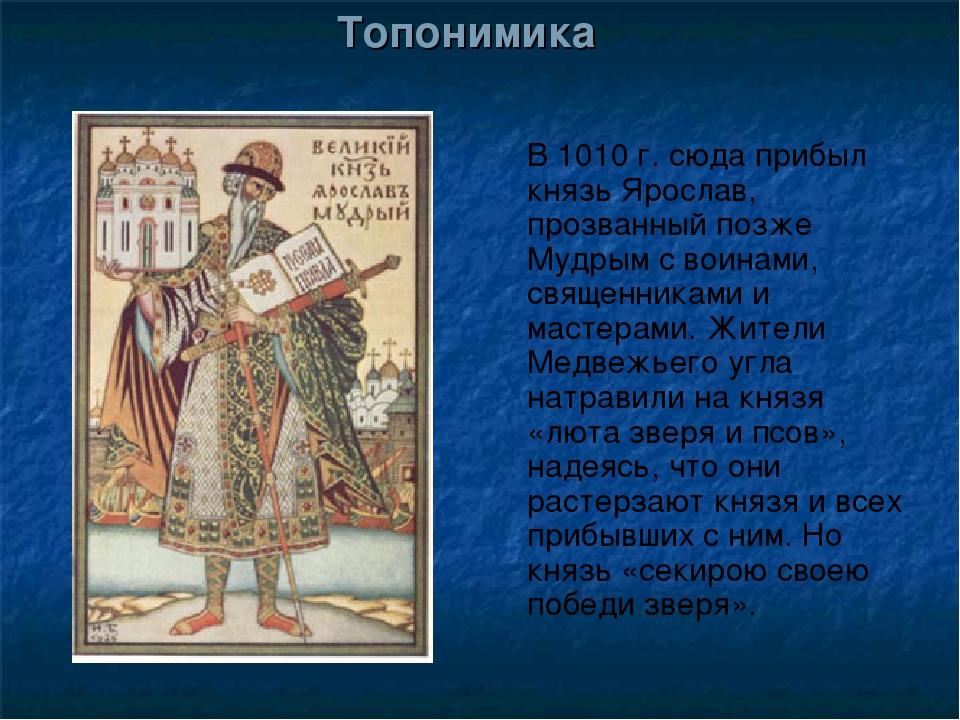 В 1010 г. сюда прибыл князь Ярослав, прозванный позже Мудрым с воинами, свяще...