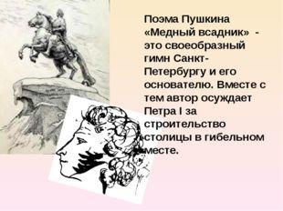 Поэма Пушкина «Медный всадник» - это своеобразный гимн Санкт-Петербургу и его