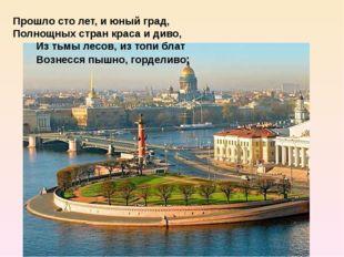 Прошло сто лет, и юный град, Полнощных стран краса и диво, Из тьмы лесов, из