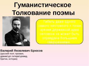 Гуманистическое Толкование поэмы Валерий Яковлевич Брюсов (русский поэт, проз