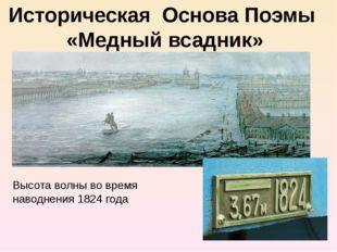 Историческая Основа Поэмы «Медный всадник» Высота волны во время наводнения 1