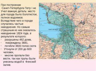 При построении Санкт-Петербурга Петр I не Учел важную деталь: место для город