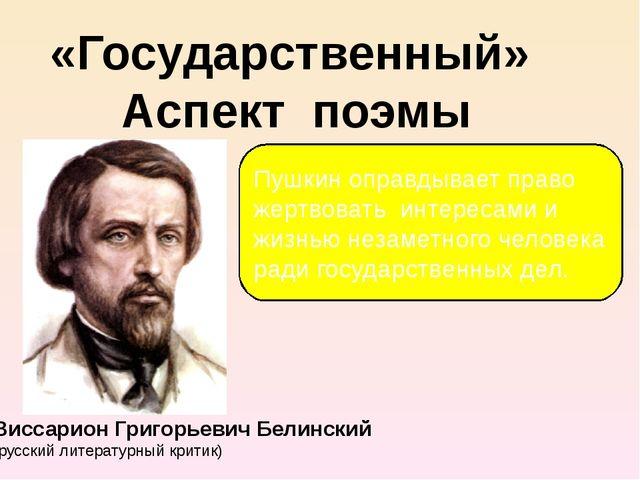 «Государственный» Аспект поэмы Виссарион Григорьевич Белинский (русский литер...