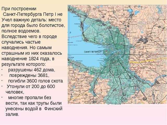 При построении Санкт-Петербурга Петр I не Учел важную деталь: место для город...