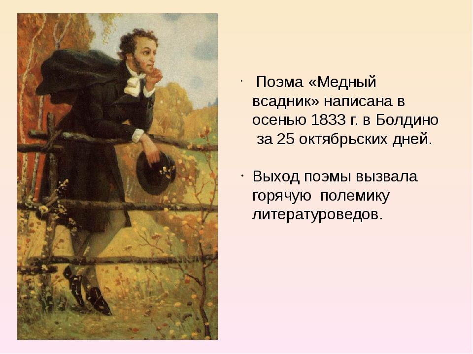 Поэма «Медный всадник» написана в осенью 1833 г. в Болдино за 25 октябрьских...