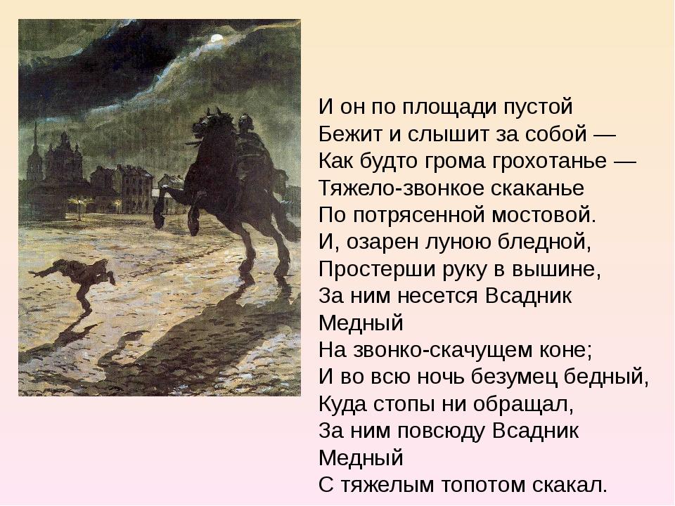 И он по площади пустой Бежит и слышит за собой — Как будто грома грохотанье —...