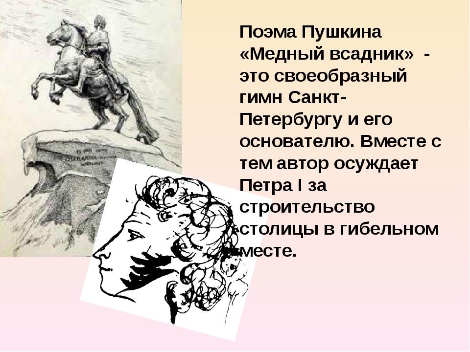 Поэма Пушкина «Медный всадник» - это своеобразный гимн Санкт-Петербургу и его...