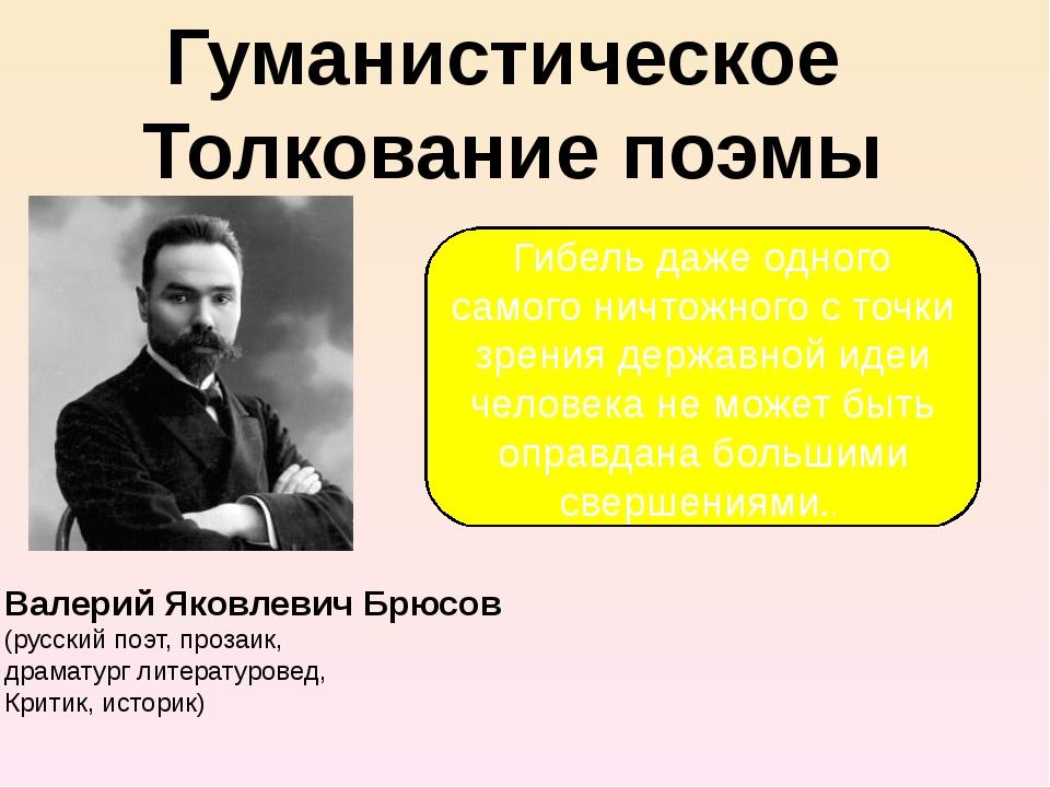 Гуманистическое Толкование поэмы Валерий Яковлевич Брюсов (русский поэт, проз...