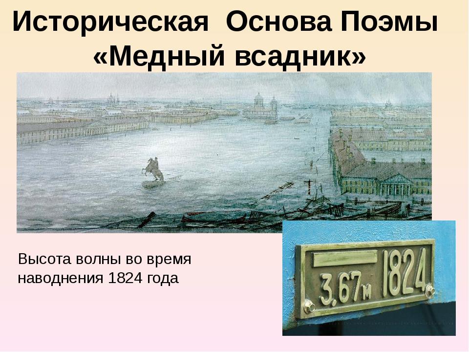 Историческая Основа Поэмы «Медный всадник» Высота волны во время наводнения 1...
