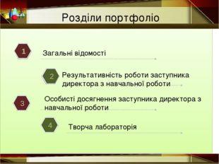 Загальні відомості Результативність роботи заступника директора з навчальної