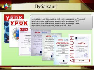 """Публікації Матеріали: опубліковані на веб-сайті видавництва """"Плеяди"""" http://"""