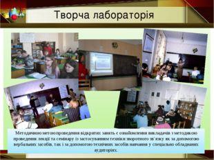 Творча лабораторія Методичною метою проведення відкритих занять є ознайомлен