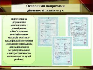 підготовка за державним замовленням і договірними зобов'язаннями кваліфікова