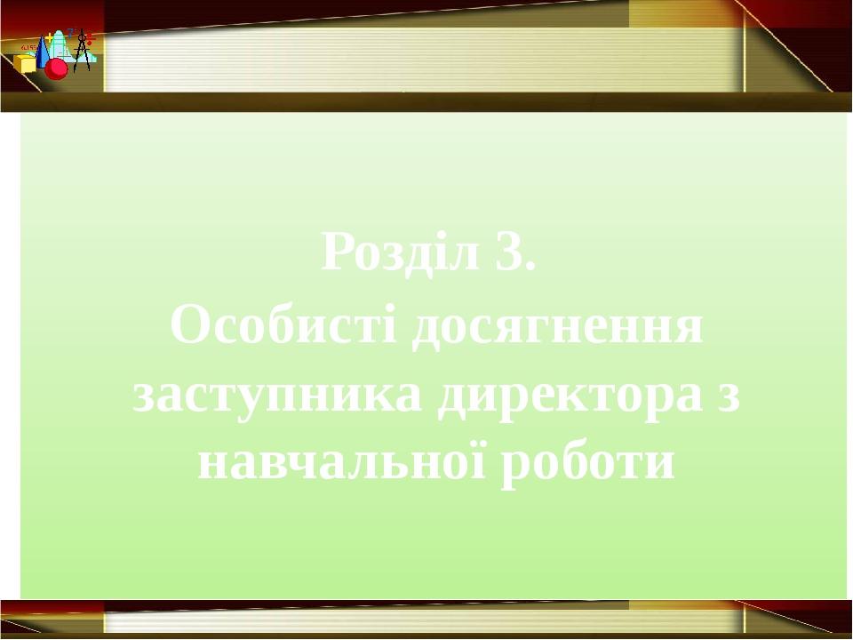 Розділ 3. Особисті досягнення заступника директора з навчальної роботи