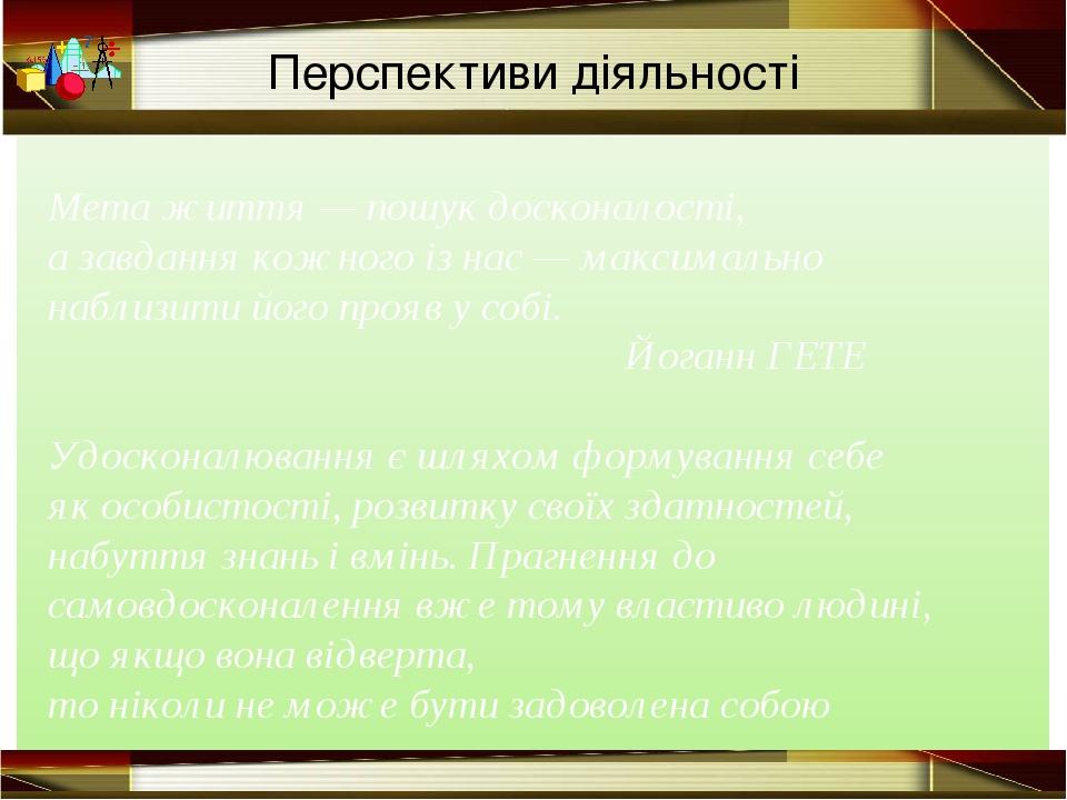 Мета життя — пошук досконалості, а завдання кожного із нас — максимально наб...