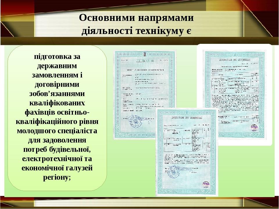 підготовка за державним замовленням і договірними зобов'язаннями кваліфікова...