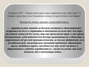 """В начале 1857 г. Черкасский представил правительству свой труд: """"О лучших сре"""