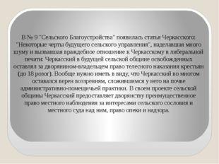 """В № 9 """"Сельского Благоустройства"""" появилась статья Черкасского: """"Некоторые че"""