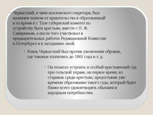 Черкасский, в чине коллежского секретаря, был назначен членом от правительств