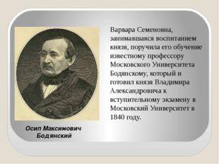 Варвара Семеновна, занимавшаяся воспитанием князя, поручила его обучение изве